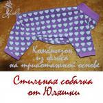 Одежда для собак на заказ по индивидуальным меркам. stil-juli@yandex.ru